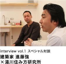 vol.1 スペシャル対談