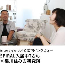 vol.2 訪問インタビュー