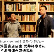 vol.3 訪問インタビュー