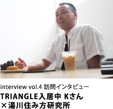 vol.4 訪問インタビュー