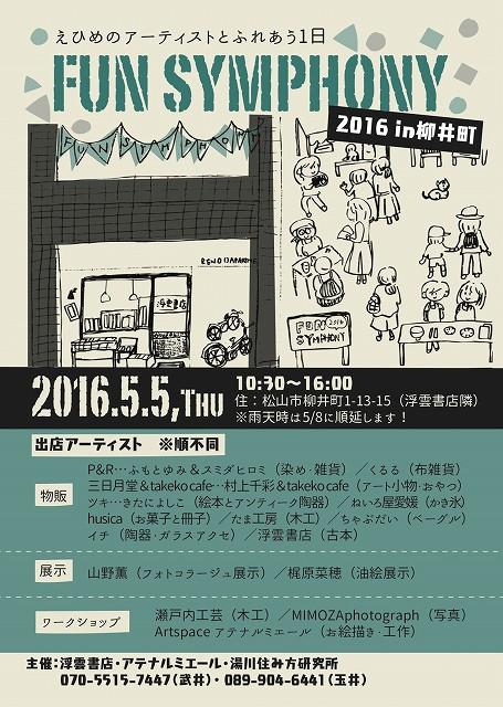 FUN SYMPHONY 2016 in 柳井町