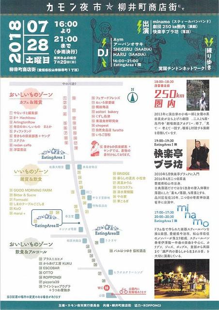 2018カモン夜市 フライヤー(裏)