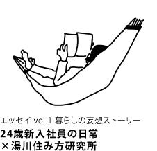 エッセイ vol.1 暮らしの妄想ストーリー